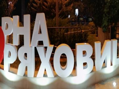 29 май - Празник на гр.Горна Оряховица